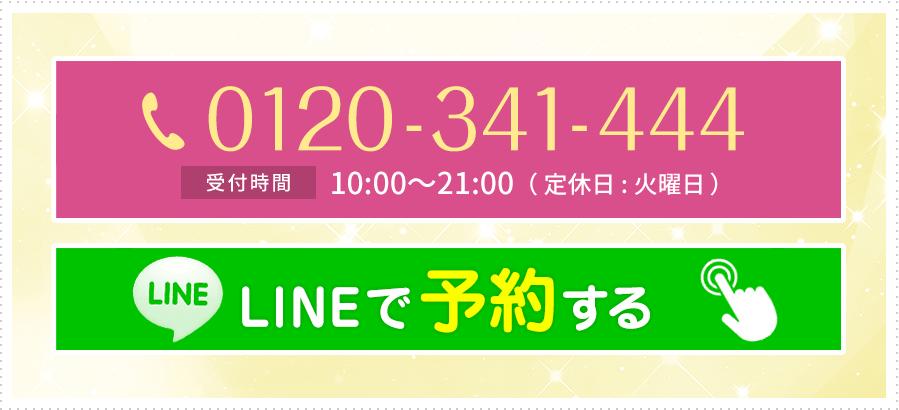 受付時間 10:00~21:00(定休日:火曜日)0120-341-444 LINEで予約する