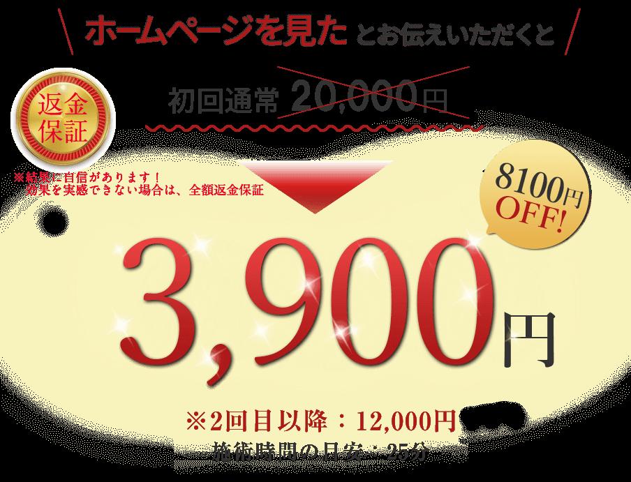 初回通常 20,000円→3,900円 施術時間の目安:25分